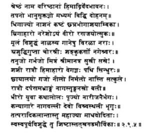 Associazione Culturale Anthropos - Corso di introduzione al sanscrito